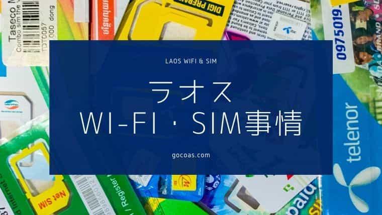 ラオスのWi-Fi・SIMカード事情。レンタルは必要なの?
