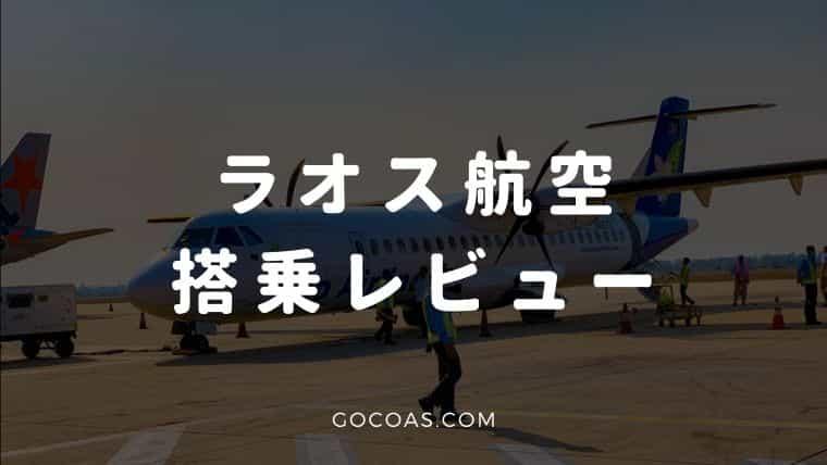 ラオス航空搭乗レビューと口コミ