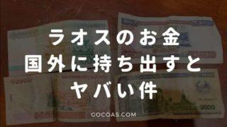 ラオスの通貨キープは国外で両替出来ないから注意しましょう!
