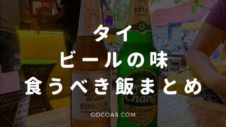 タイのビールの味とタイで食うべき飯まとめ