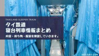 タイ鉄道の寝台列車情報まとめ。料金は?どの席番号がおすすめ?トイレ、ご飯、電源、荷物置き場はこんな感じ。