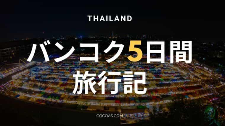 タイ旅行記|バンコク5日間の旅