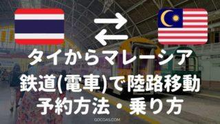 タイからマレーシアへ陸路移動!鉄道で移動する方法を伝授する!