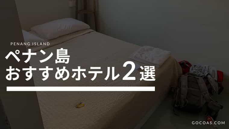 ペナン島の格安コスパ良いおすすめホテル2選