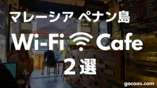 ペナン島(ジョージタウン)のWi-Fiのあるオススメのカフェ2選