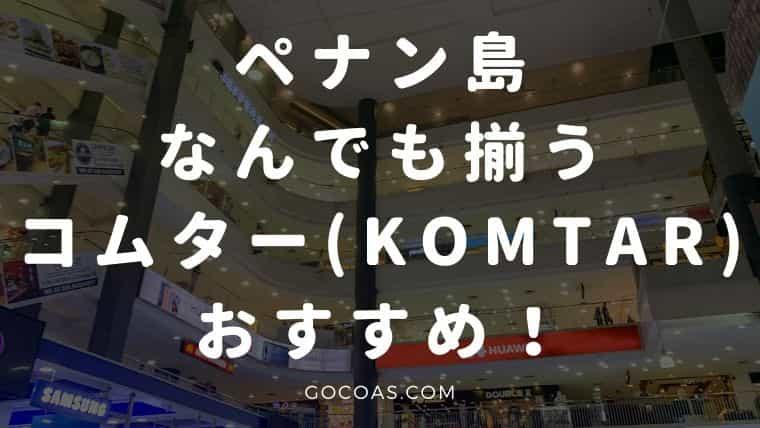 ペナン島なんでも揃うコムター(Komtar)おすすめ!