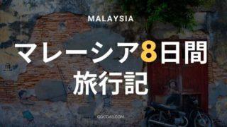 マレーシア旅行記|ジョージタウンとクアラルンプール8日間の旅