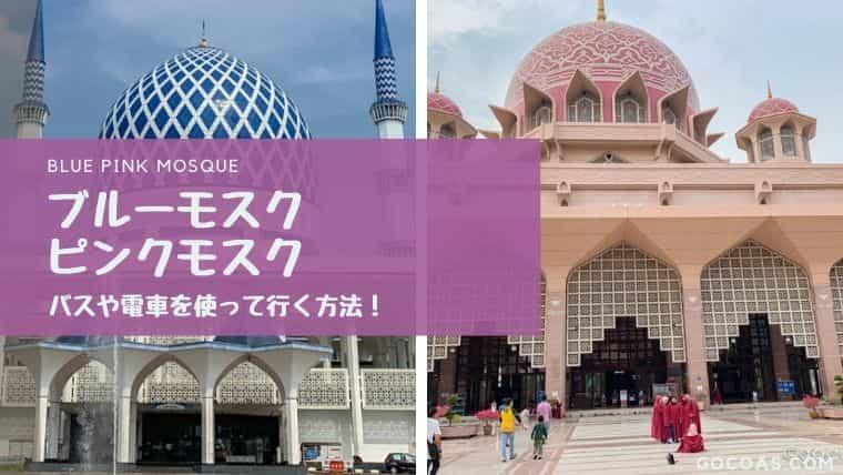 【解説】マレーシアのブルーモスク・ピンクモスクにバスや電車を使って行く方法