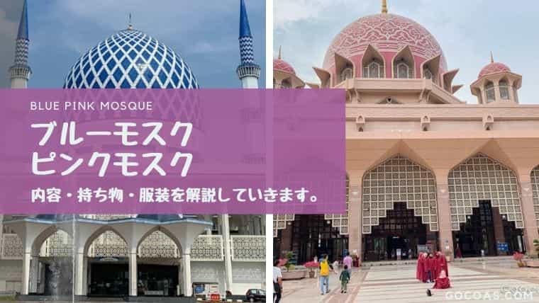 【マレーシア】ブルーモスクとピンクモスクを観光レビュー