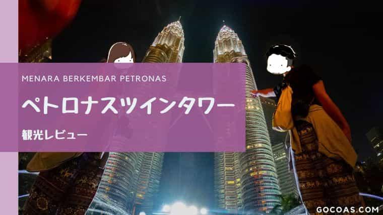 【マレーシア】ペトロナスツインタワーを観光レビュー