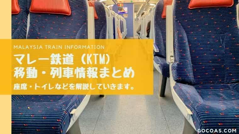マレー鉄道(KTM)情報まとめ。座席や料金は?トイレ、ご飯、電源、荷物置き場はこんな感じ。