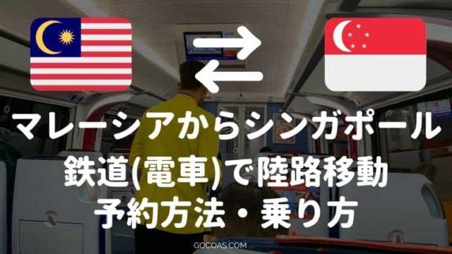 マレーシアからシンガポールの電車の移動方法は?注意点や料金を教えます!