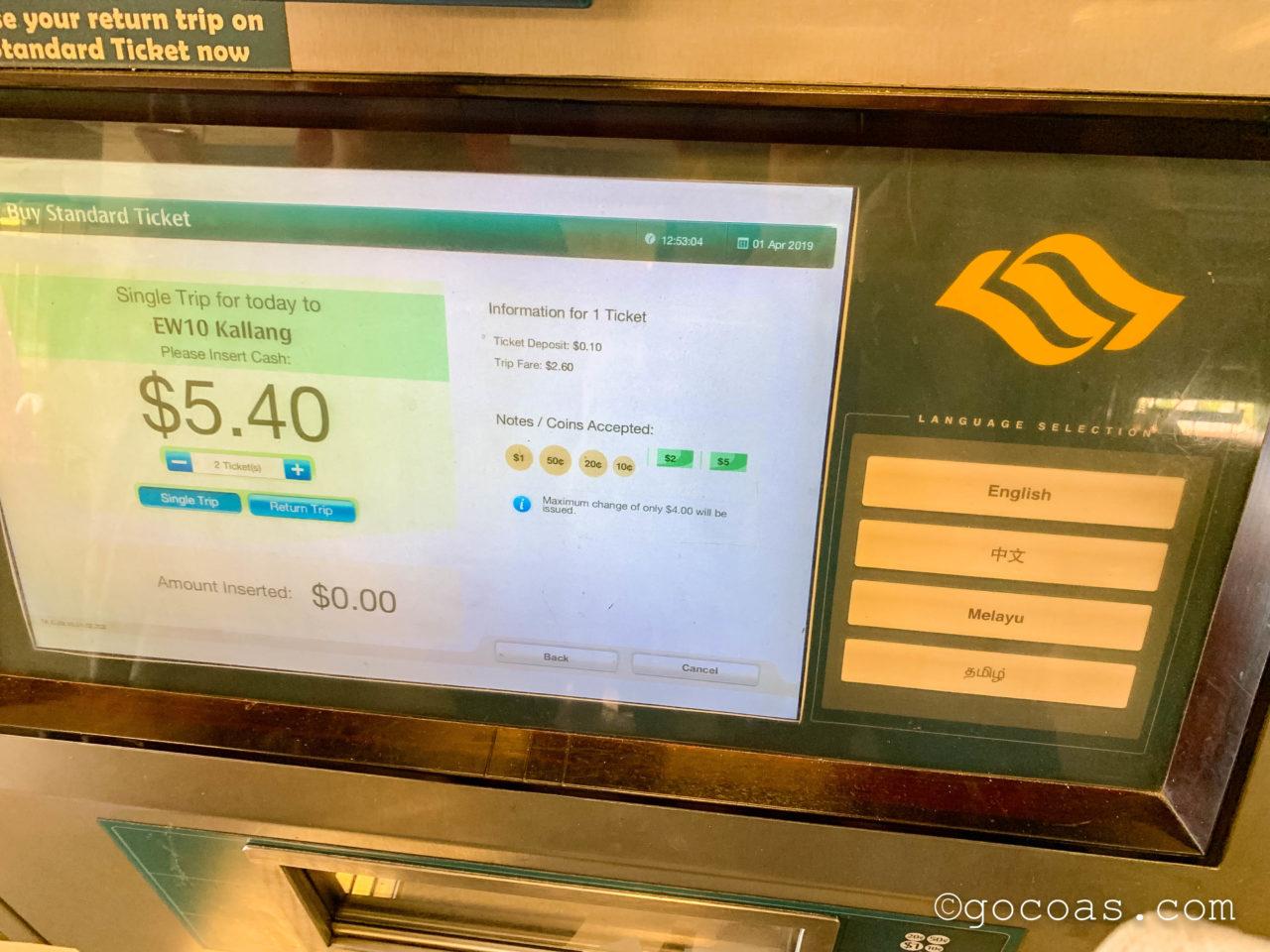 Marsiling MRTの券売機のチケット購入画面