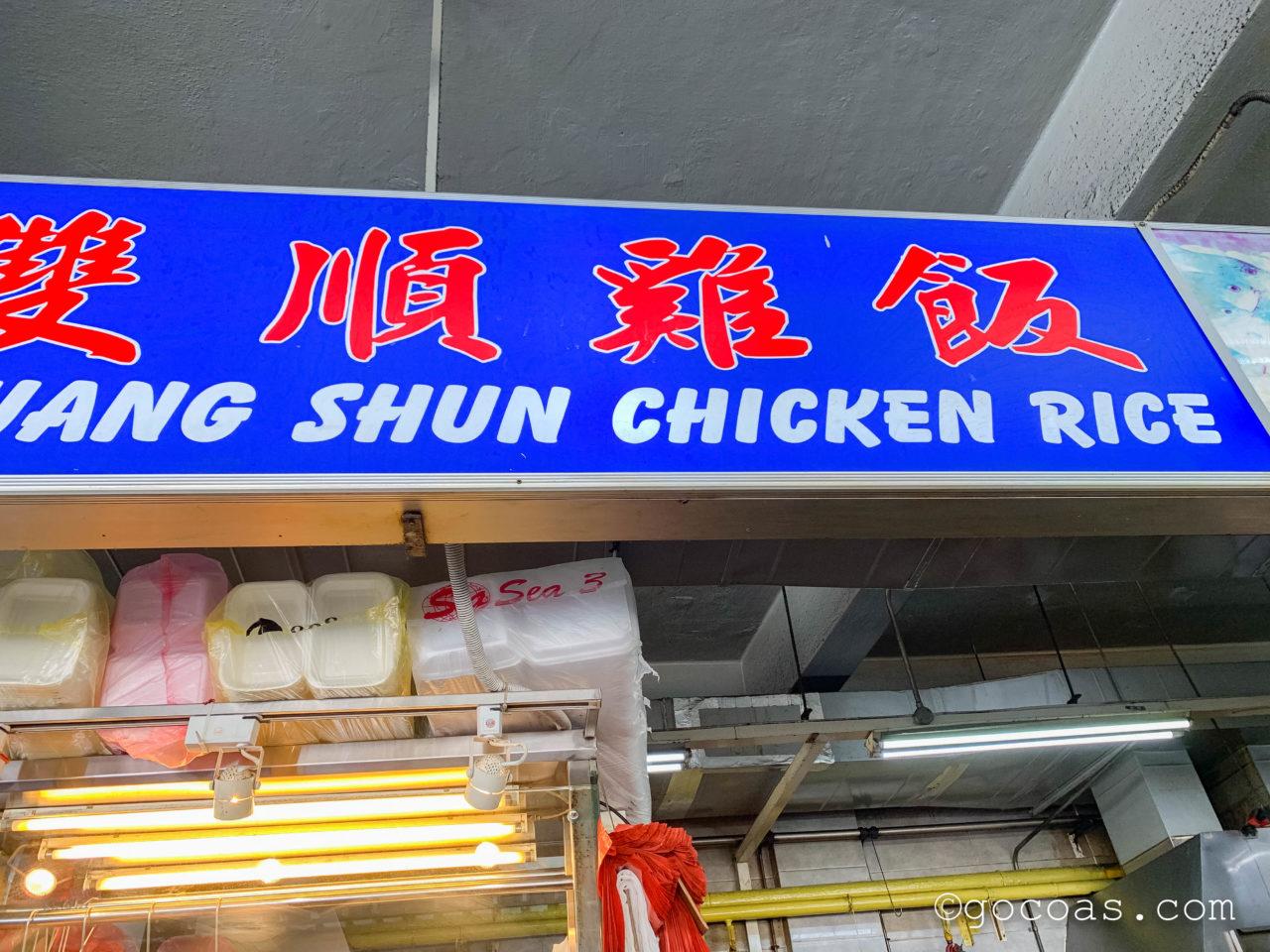 Shuang Shun Chicken Riceの看板