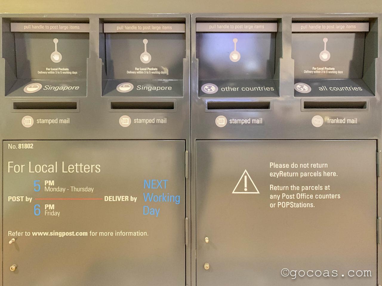 シンガポール・チャンギ国際空港の郵便局のポスト