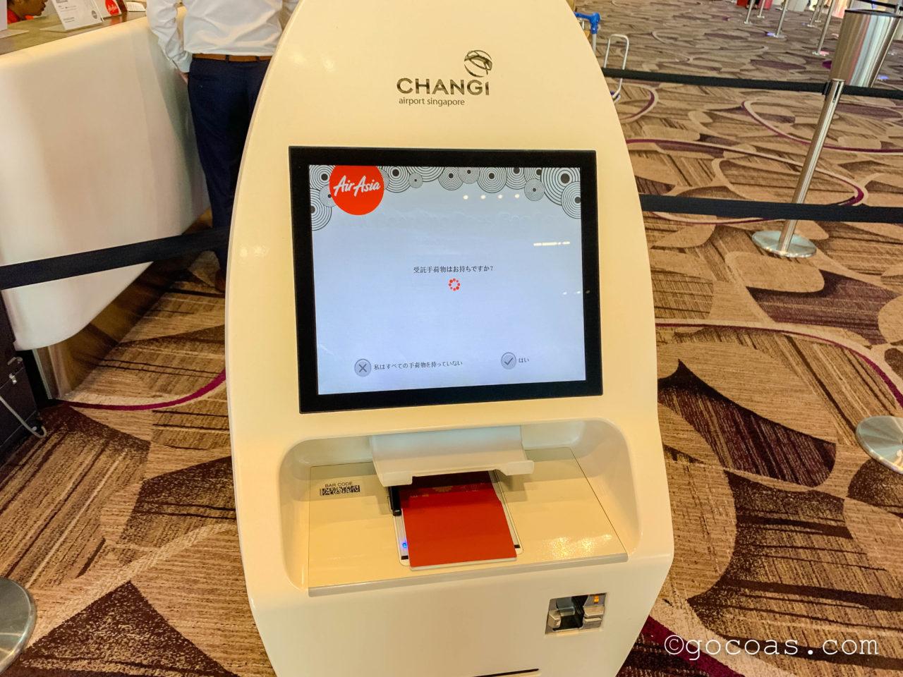 シンガポール・チャンギ国際空港自動チェックイン受付画面