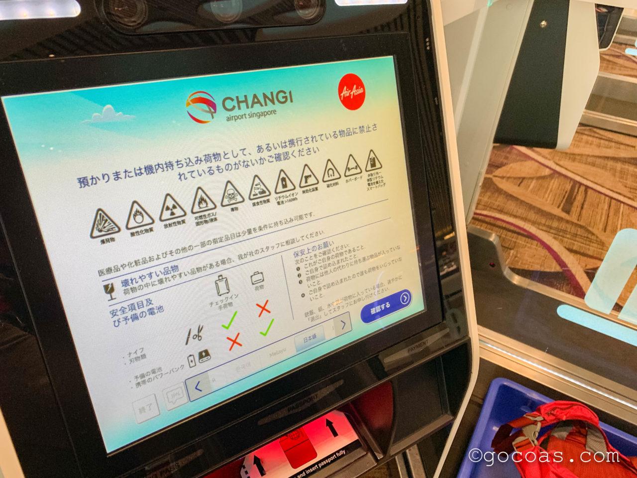 シンガポール・チャンギ国際空港の預け荷物受付画面