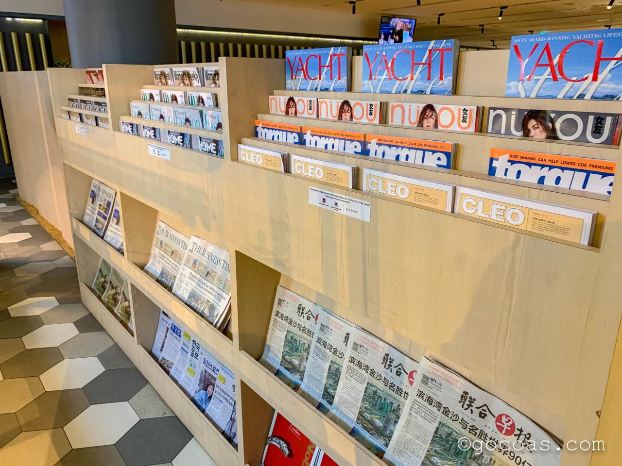 シンガポール・チャンギ国際空港内のBLOSSOM LOUNGEの雑誌コーナー