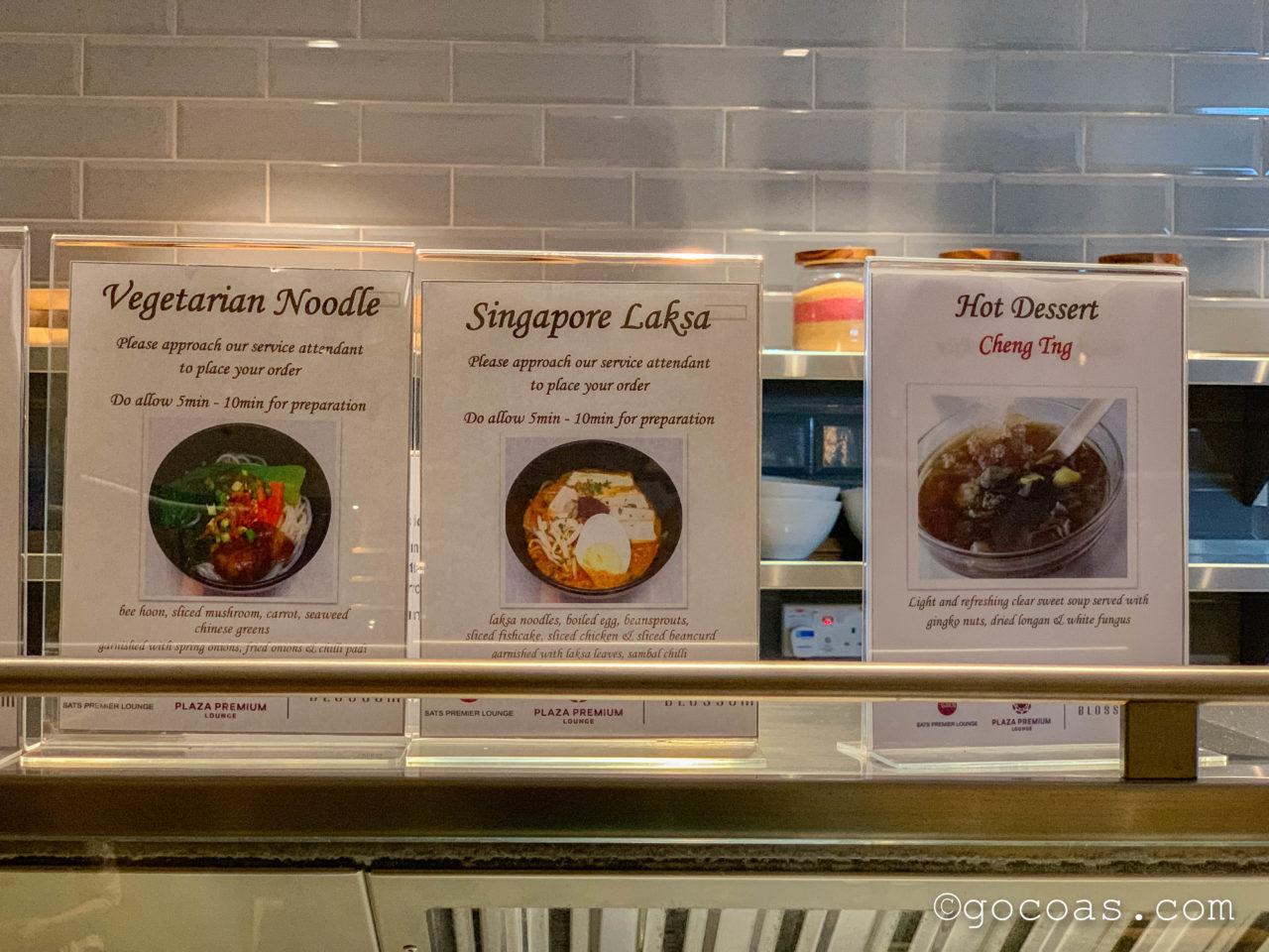 シンガポール・チャンギ国際空港内のBLOSSOM LOUNGEのビュッフェコーナーのメニュー