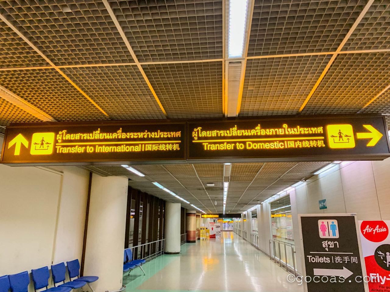 ドンムアン空港の乗り換えの看板