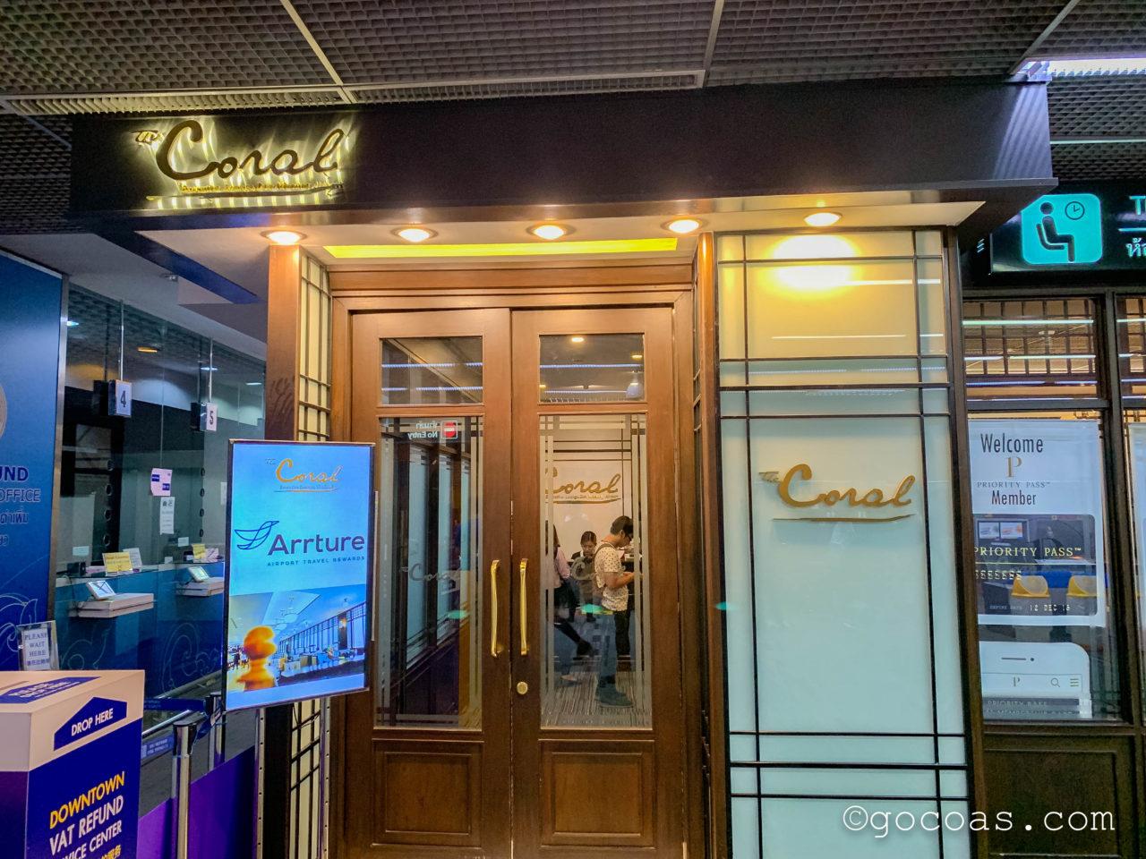 ドンムアン空港のTHE CORAL EXECUTIVE LOUNGE入口