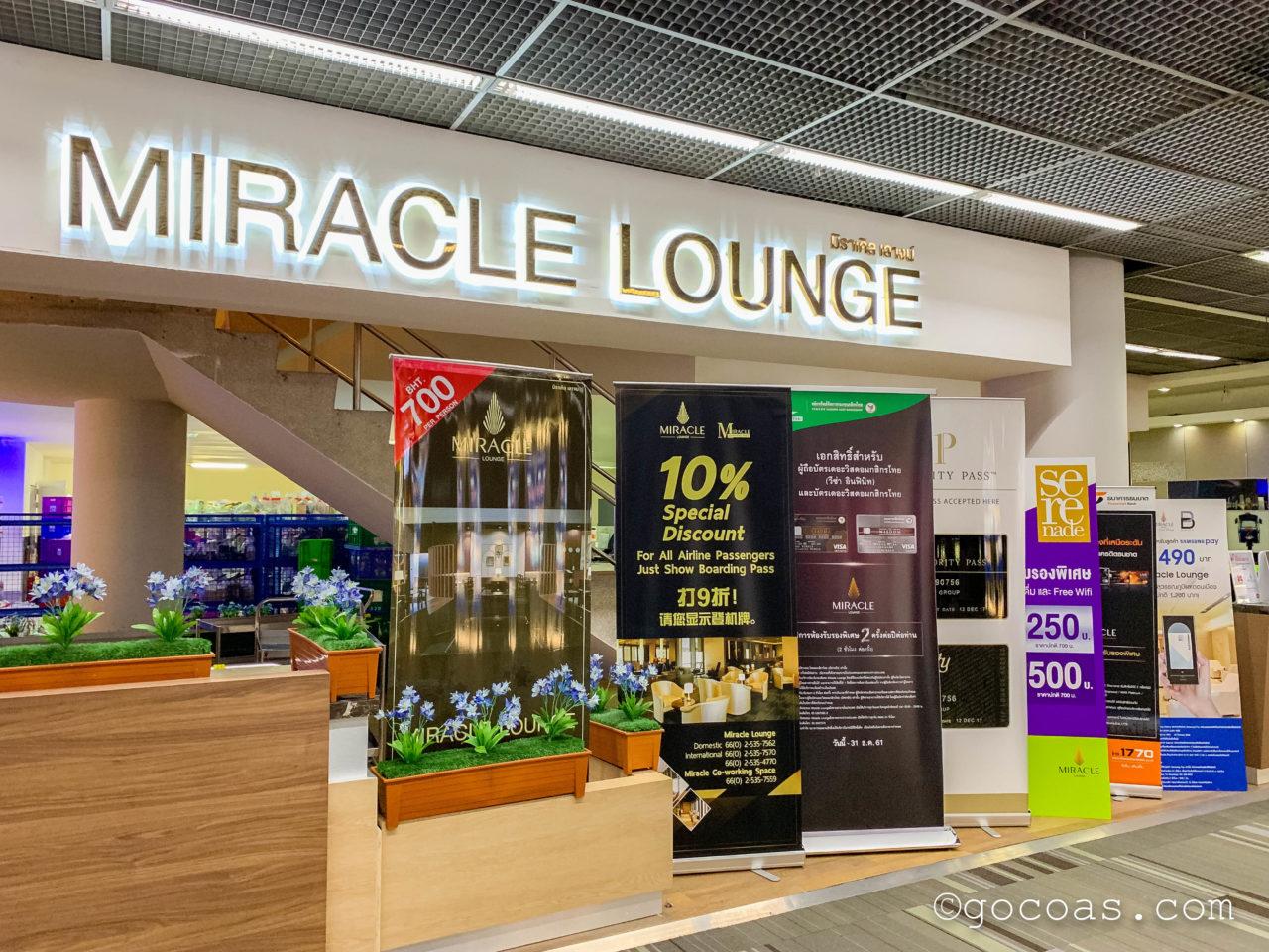 ドンムアン空港のMIRACLE LOUNGE入口