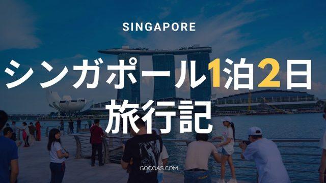 シンガポール旅行記1泊2日観光の旅