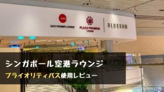 シンガポール・チャンギ国際空港のプライオリティパスのラウンジ「BLOSSOM LOUNGE」レビュー